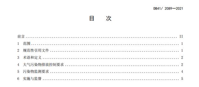 河南省2021年锅炉大气污染物排放标准-目次.jpg